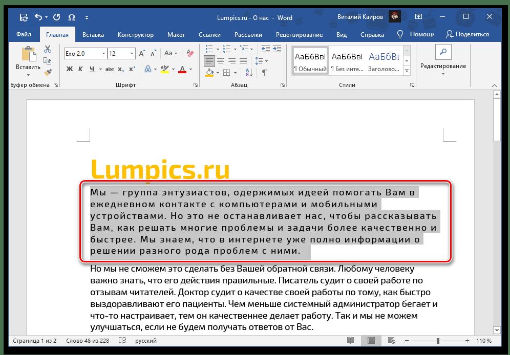 Пример разреженного интервала для увеличения расстояния между буквами в документе Microsoft Word