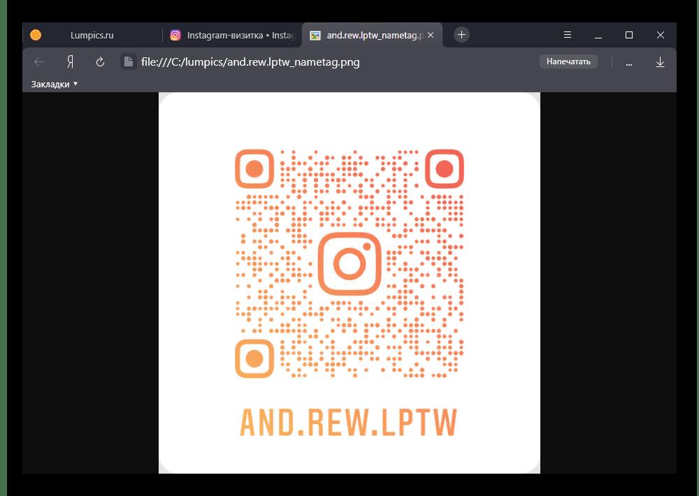 Пример скачанной визитки на веб-сайте Instagram