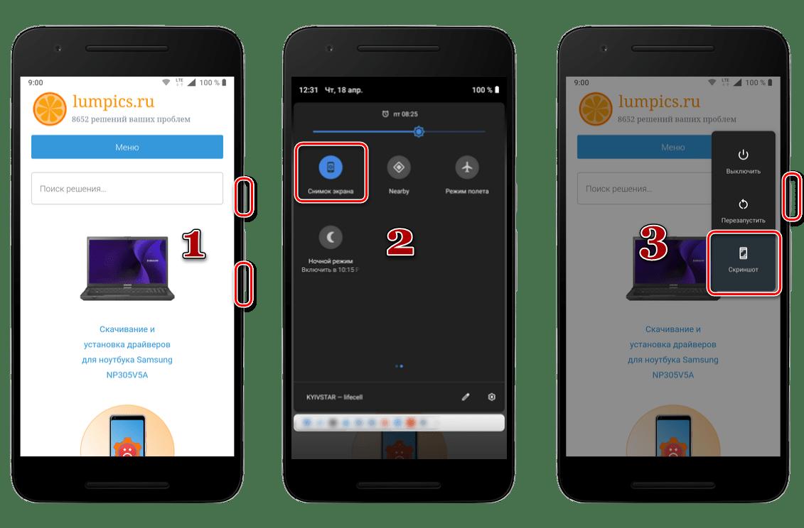 Пример создания снимка экрана на мобильном устройстве