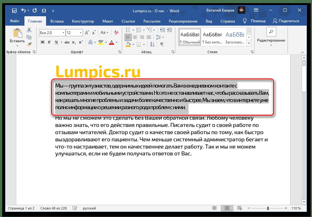 Пример уплотненного интервала для уменьшения расстояния между буквами в документе Microsoft Word