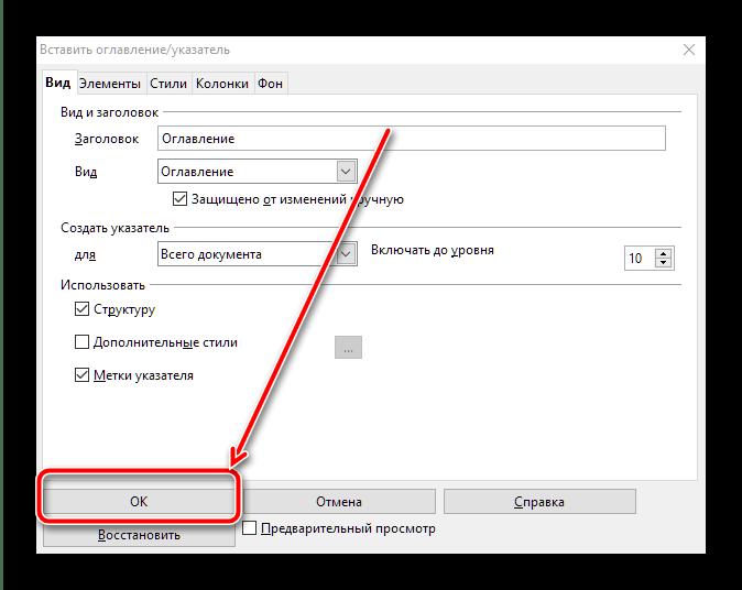 Принять изменения и создать перечень разделов в документе OpenOffice для создания содержания