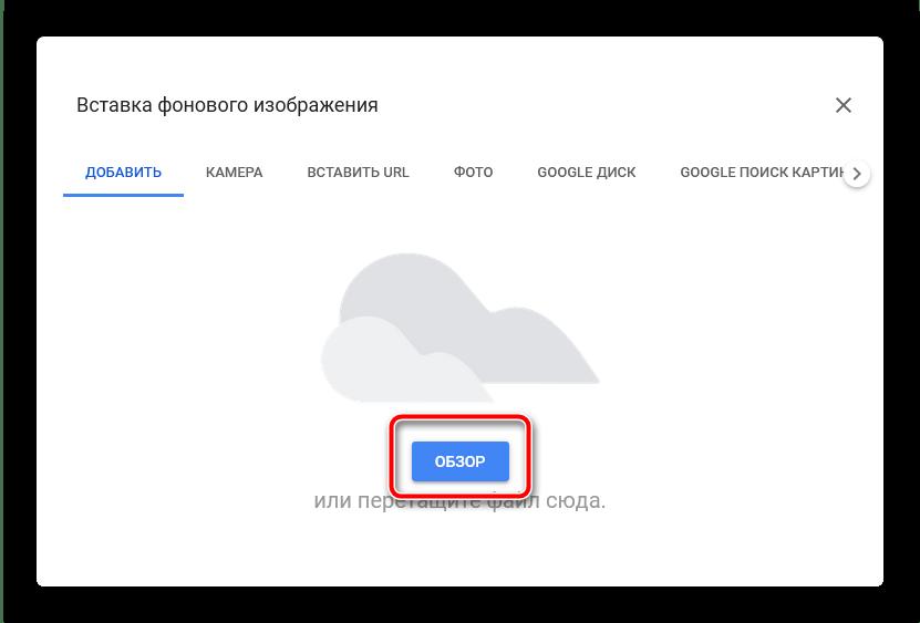 Приступить к добавлению картинки водяного знака для защиты презентации от редактпрования в Google Presentation