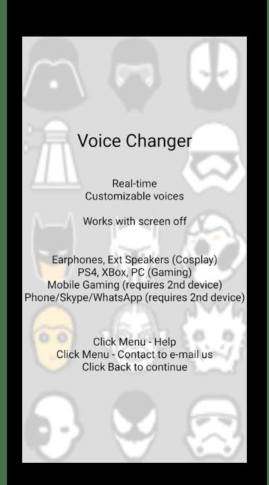 Как изменить голос на телефоне в Discord