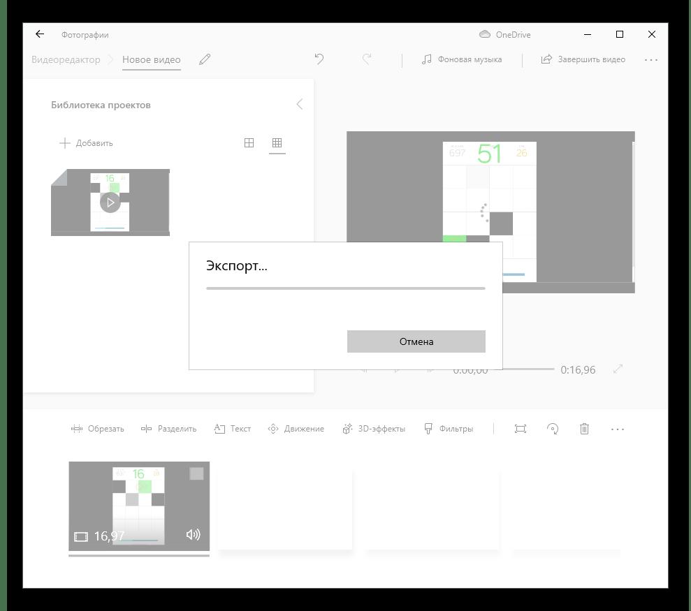Процесс сохранения проекта для обрезки видео на компьютере через Видеоредактор