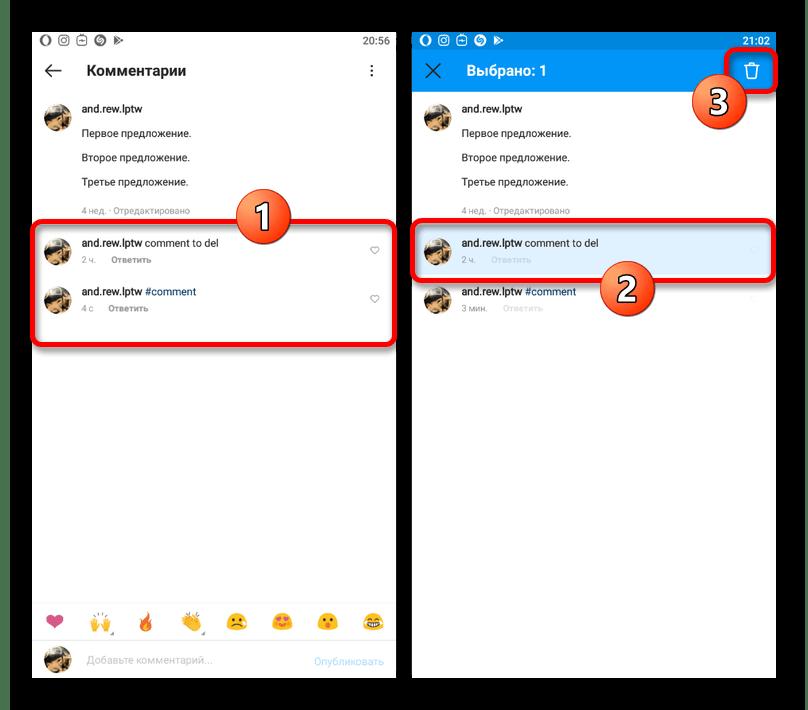 Процесс удаления своего комментария в приложении Instagram на Android-устройстве
