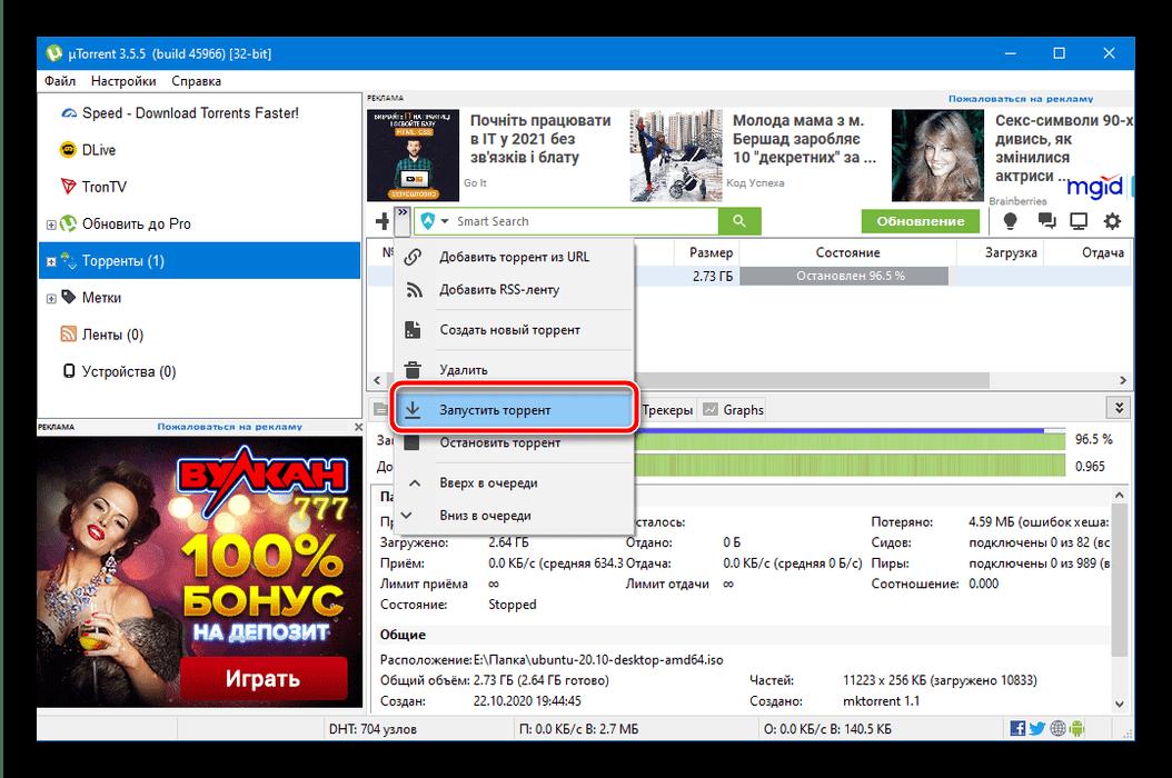 Продолжить загрузку в μTorrent чтобы перехешировать торрент и докачать файлы