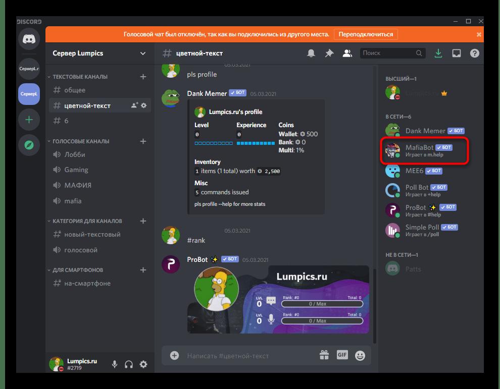 Просмотр бота в списке участников для игры в мафию в Discord на компьютере