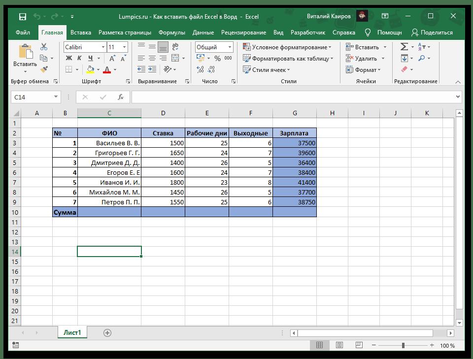 Просмотр и редактирование файла с таблицей Excel в виде объекта в текстовом документе Word
