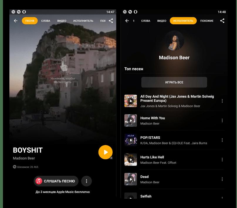 Просмотр найденной музыки из Instagram в мобильном приложении Shazam