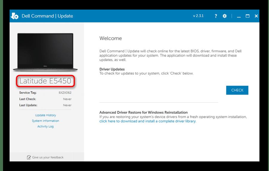 Просмотр названия модели ноутбука Dell через фирменную программу Dell Command Update