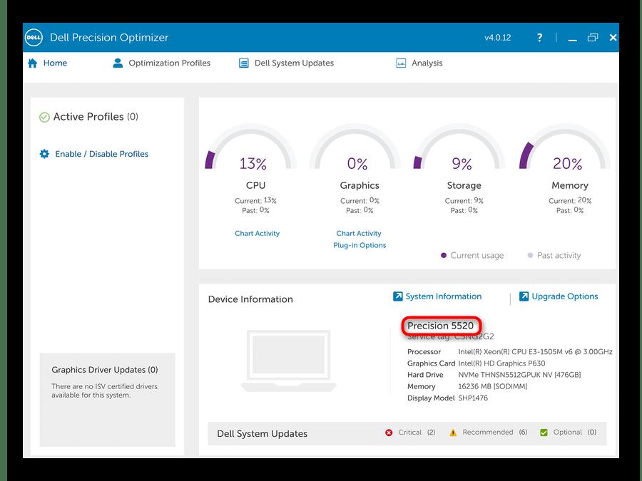 Просмотр названия модели ноутбука Dell через фирменную программу Dell Precision Optimizer с новым интерфейсом