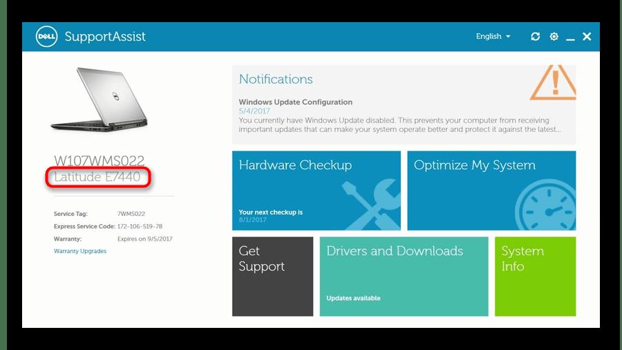 Просмотр названия модели ноутбука Dell через фирменную программу Dell SupportAssist