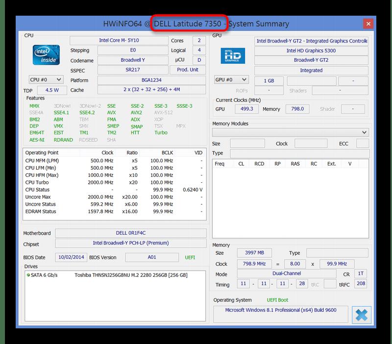 Просмотр названия модели ноутбука Dell через стороннюю программу HWiNFO