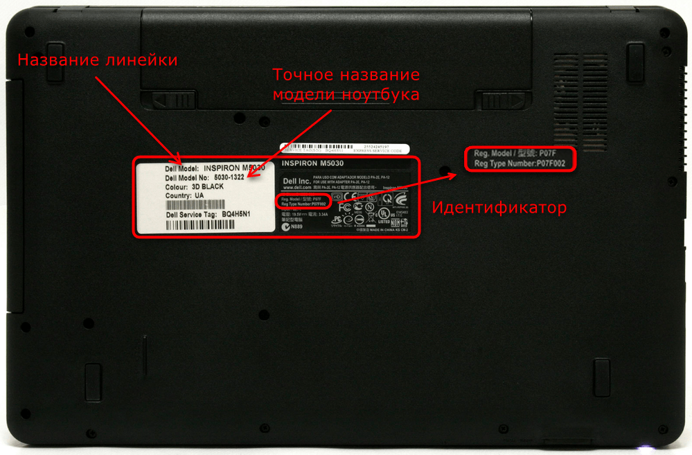 Просмотр названия модели ноутбука Dell при помощи наклейки на задней стороне корпуса устройства