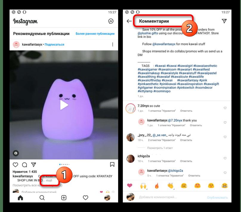 Просмотр описания и комментариев под публикацией в приложении Instagram