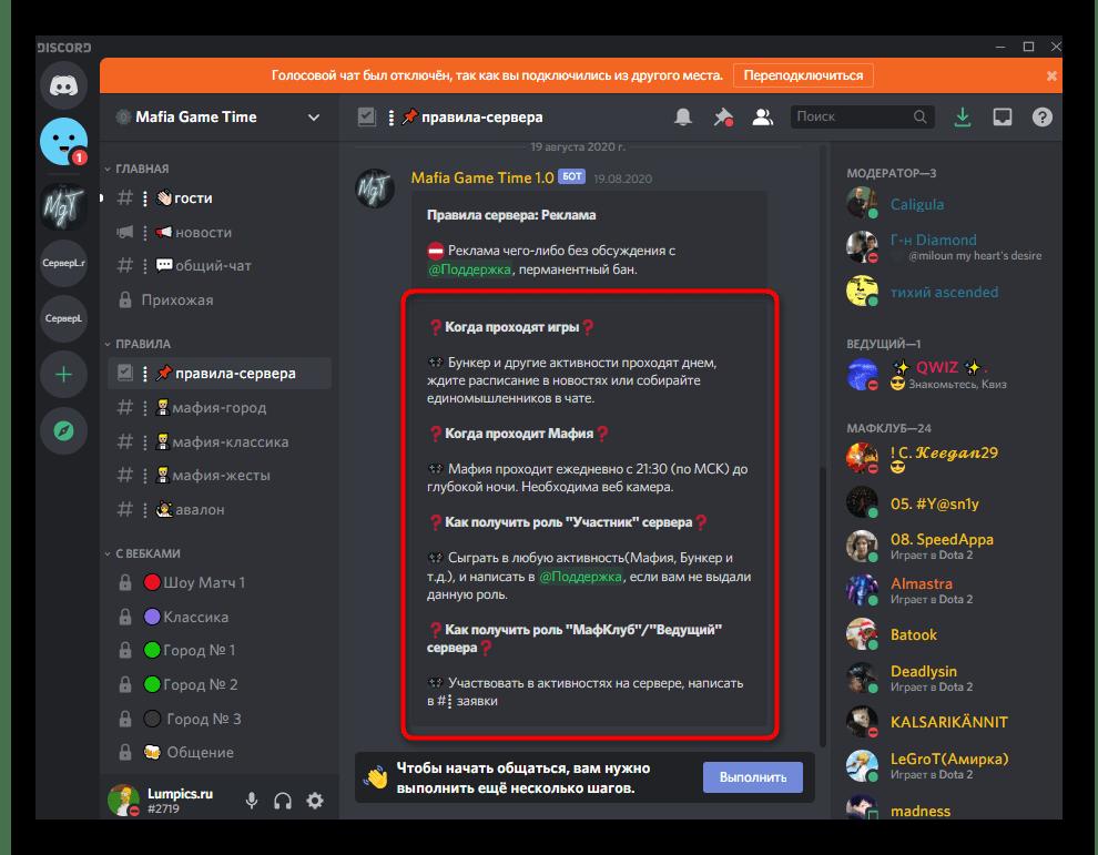 Просмотр описания на сервере для игры в мафию в Discord на компьютере
