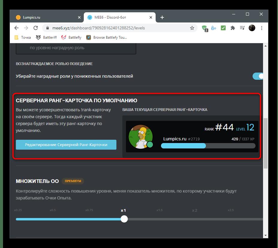 Просмотр пользовательской карточки с уровнем при использовании бота бота Mee6 в Discord на компьютере
