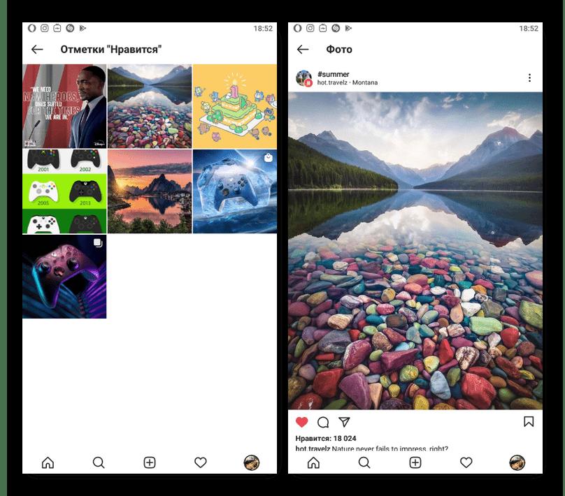 Просмотр понравившихся публикаций в мобильном приложении Instagram