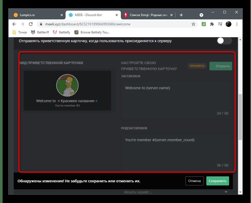 Красивое оформление сервера в Discord