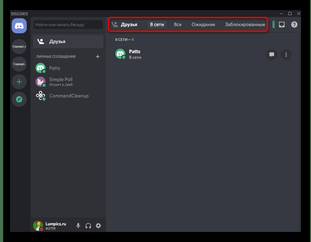 Просмотр списка со всеми друзьями для удаления пользователя из друзей в Discord на компьютере