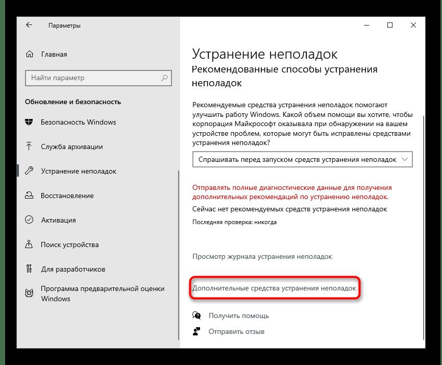 Просмотр списка средств устранения неполадок для решения проблем с видимостью наушников на ноутбуке с Windows 10
