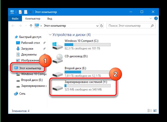 Проверка наличия диска для устранения ошибки «Не удалось обновить раздел зарезервированный системой» в Windows 10