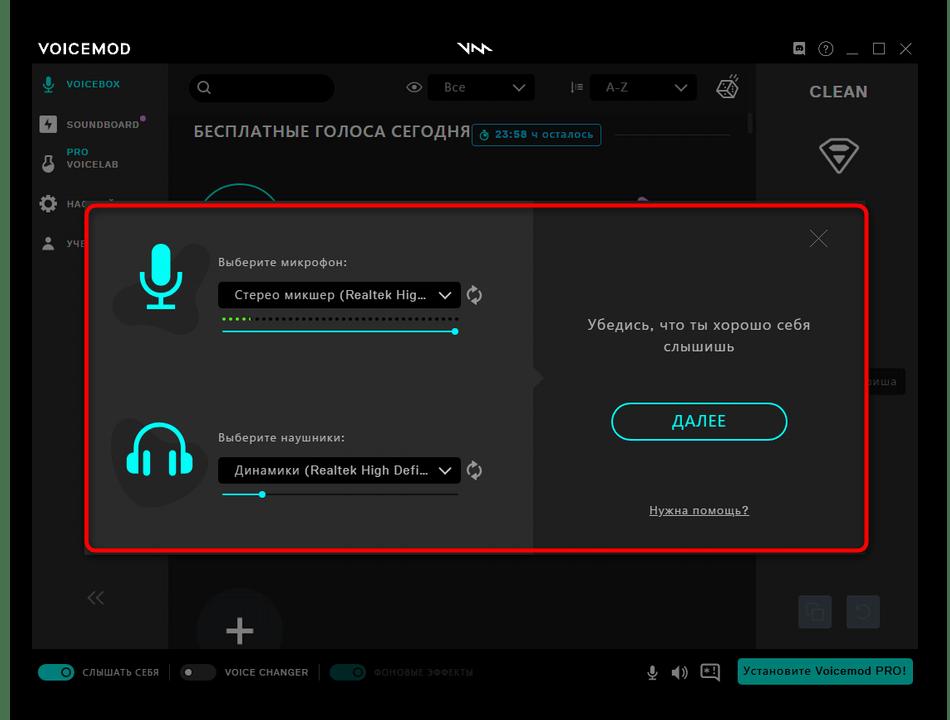 Проверка настроек ввода и вывода для изменения голоса в Discord через Voicemod
