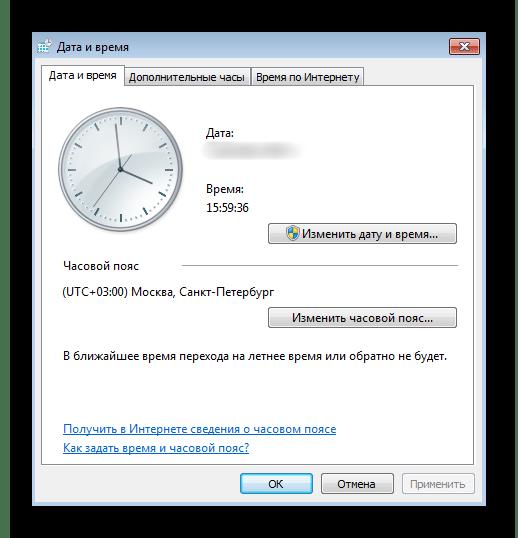 Проверка системного времени для решения ошибки активации с кодом 0xc004e003 в Windows 7