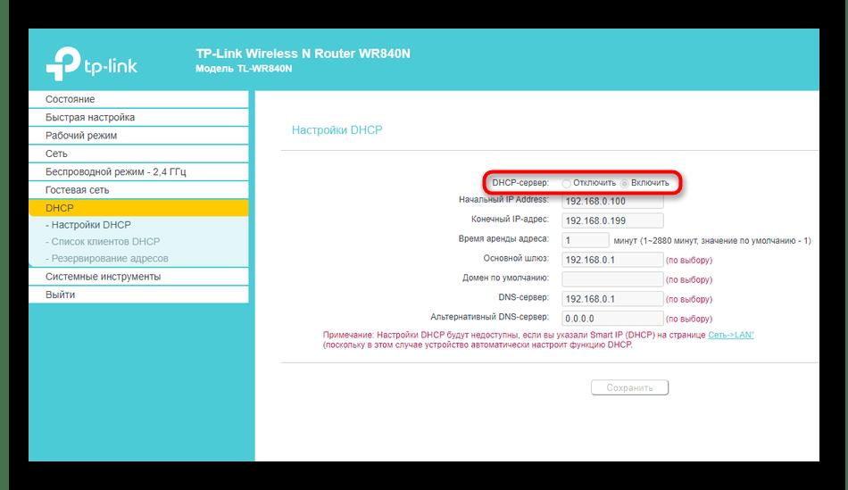 Проверка включения DHCP на главном маршрутизаторе для настройки роутеров с прошивкой DD WRT в режиме репитера