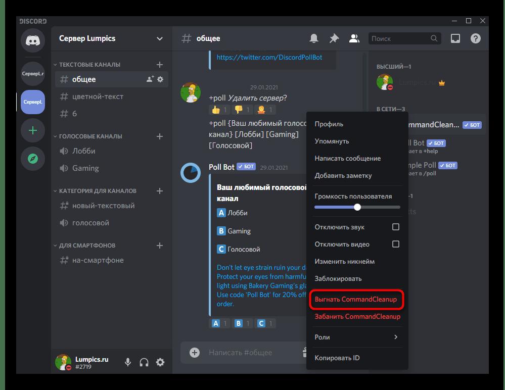 Пункт контекстного меню для исключения бота из сервера в Discord на компьютере