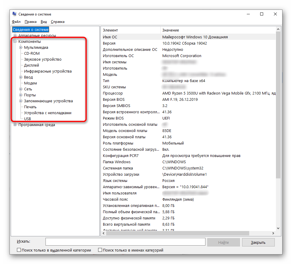 Работа с системной утилитой для проверки обновления драйверов в Windows 10
