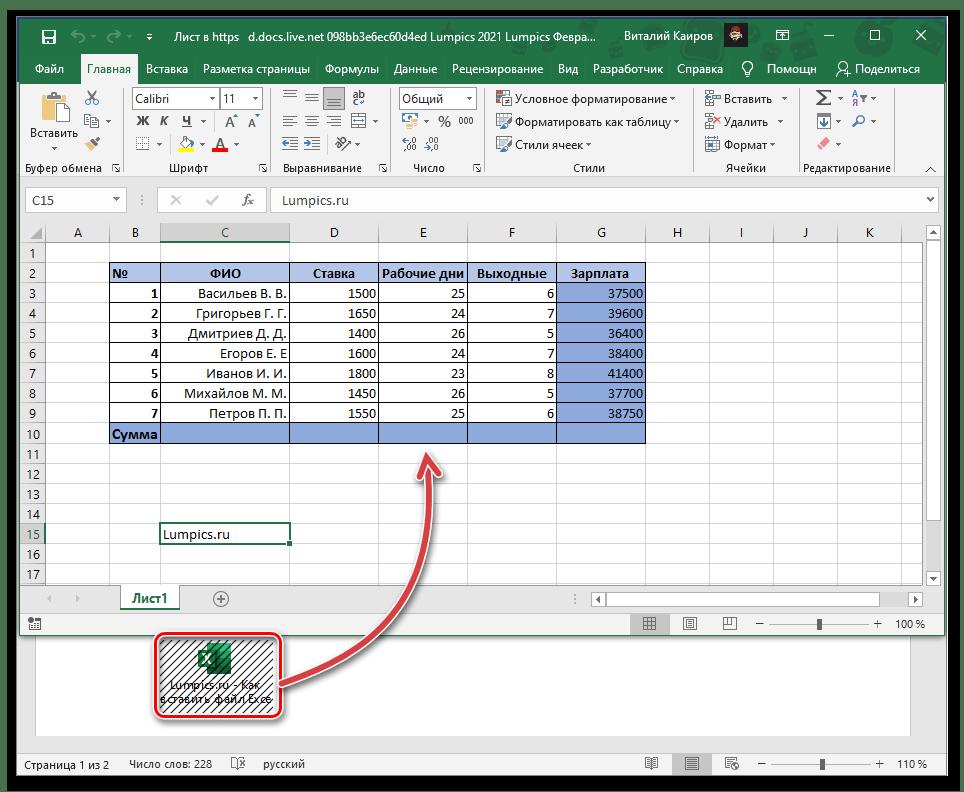 Работа в отдельном окне с файлом таблицы Excel, вставленной в текстовый документ Word