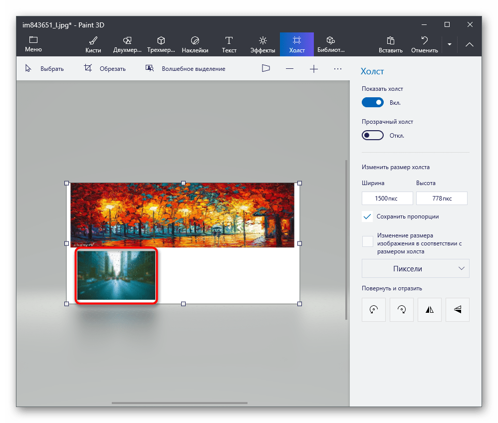 Варианты объединения фотографий в одну