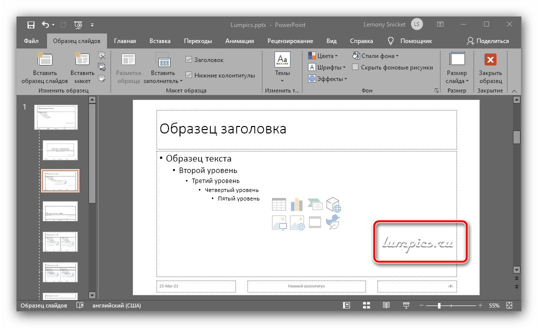 Разместить водяной знак на образце для защиты презентации от копирования в Microsoft PowerPoint