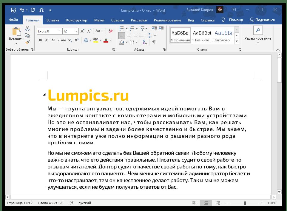 Разреженный интервал между символами в текстовом документе Microsoft Word