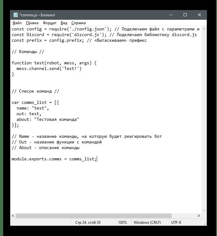 Редактирование файла с командами для создания бота в Discord при помощи JavaScript