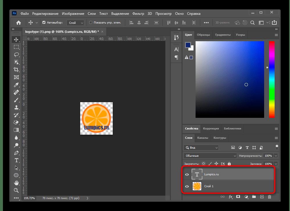 Редактирование расположения слоев для наложения надписи на фотографию в программе Adobe Photoshop