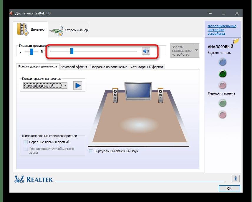 Регулировка положения ползунка в Диспетчере управления звуком для увеличения громкости на ноутбуке с Windows 10