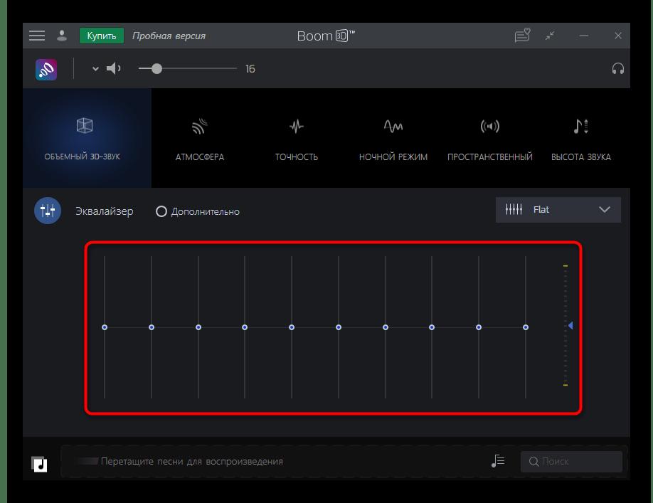 Регулировка ползунков эквалайзера для увеличения громкости на ноутбуке с Windows 10 через программу Boom3D