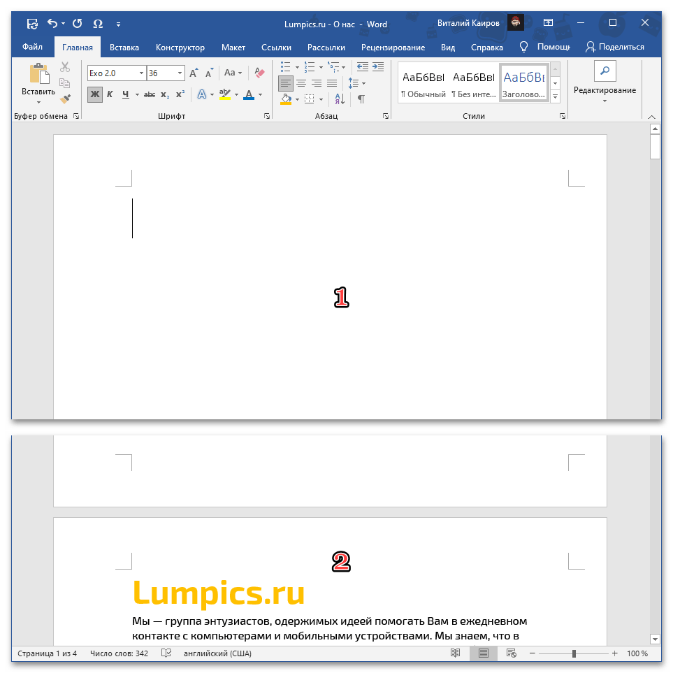 Результат добавления пустой страницы в документ Microsoft Word