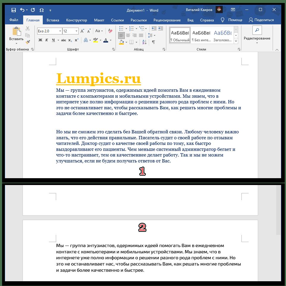 Результат добавления страницы с содержимым в начало документа Microsoft Word