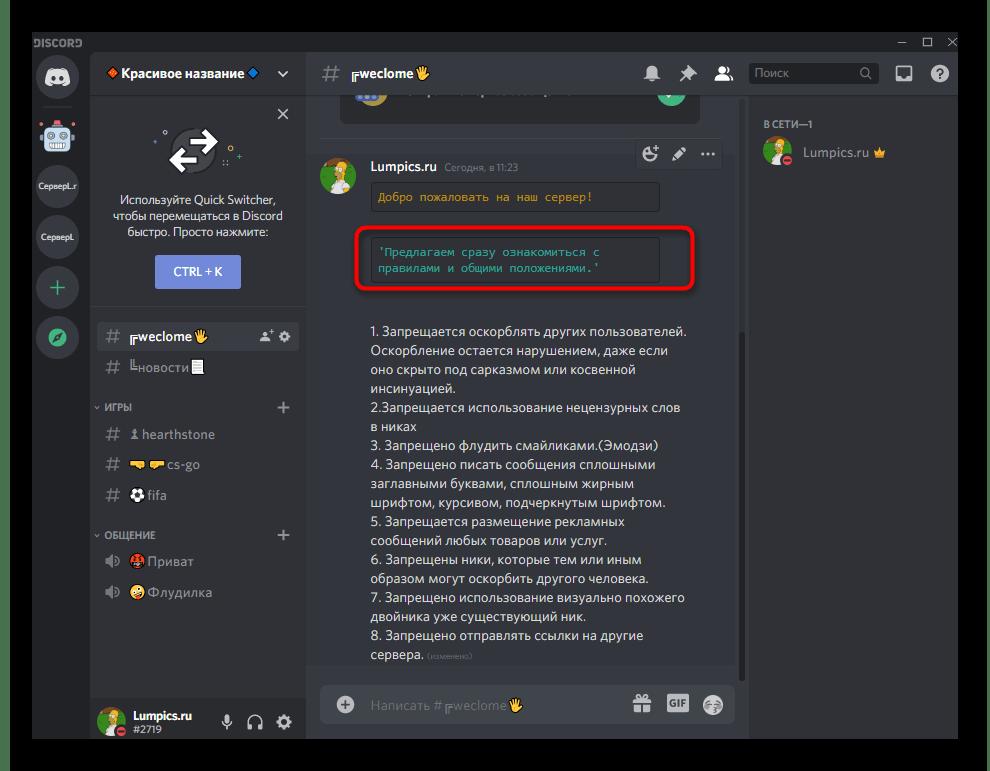 Результат оформления строк правил для красивого оформления сервера в Discord