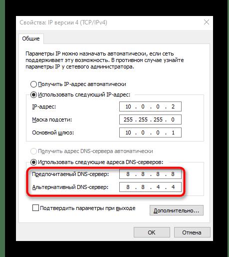 Ручной ввод серверов доменных имен для настройки маршрутизатора Йота