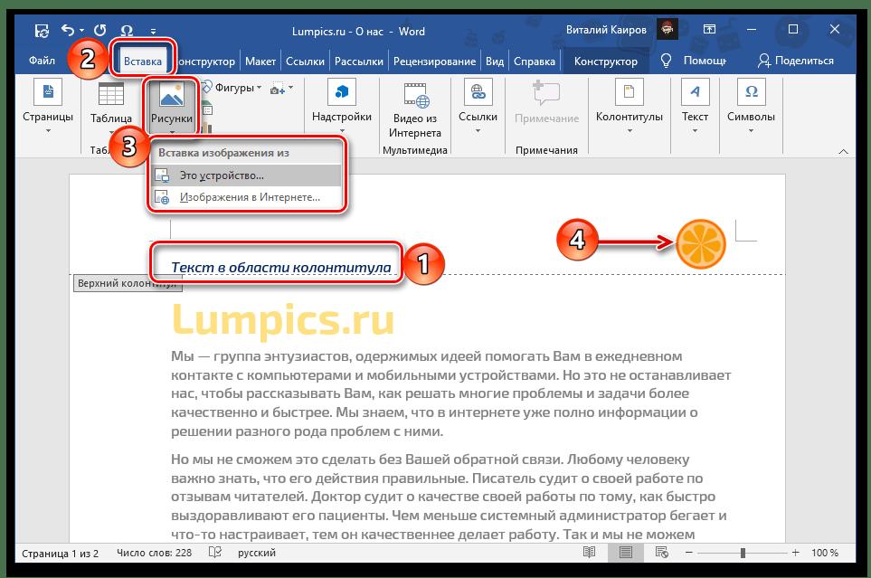 Самостоятельное создание верхнего колонтитула в документе Microsoft Word