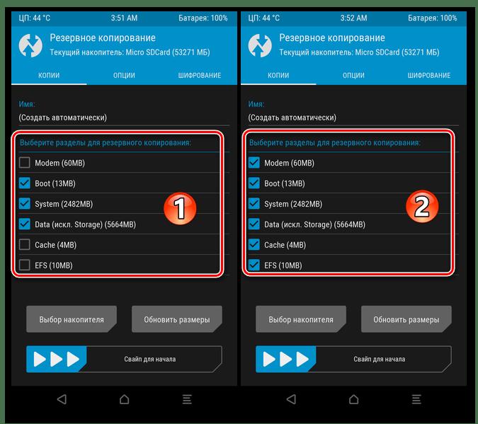 Samsung Galaxy S5 SM-900FD TWRP выбор разделов памяти девайса для Резервного копирования