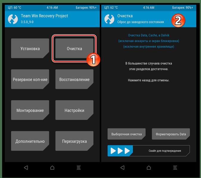 Samsung SM-900FD Galaxy S5 кастомное рекавери TWRP - раздел Очистка