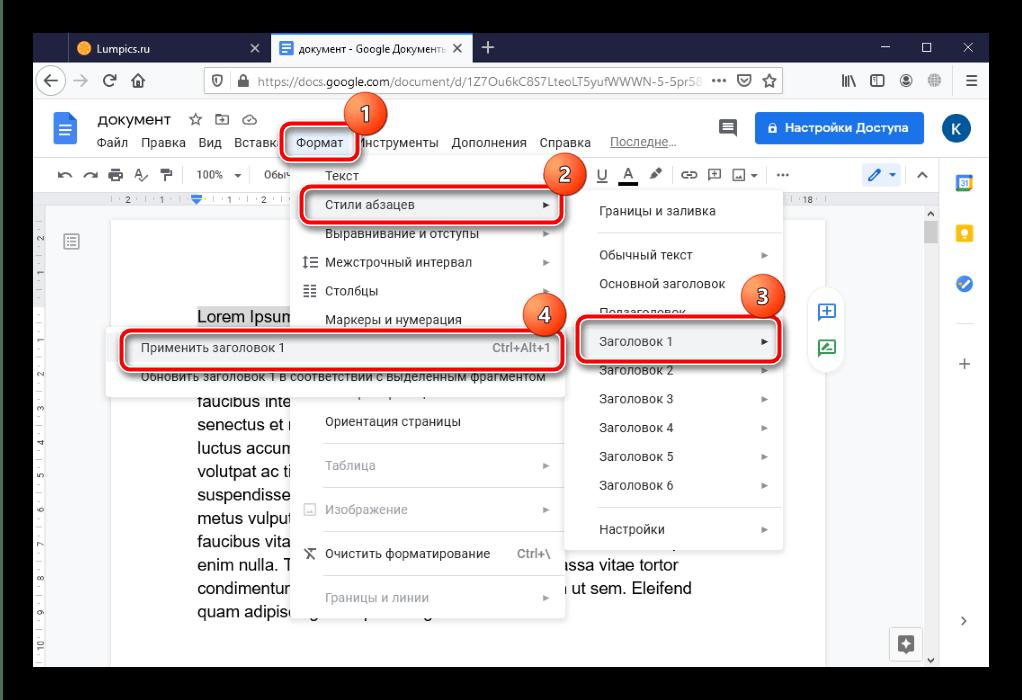 Сделать заголовки первого уровня в документе Google Docs для создания содержания