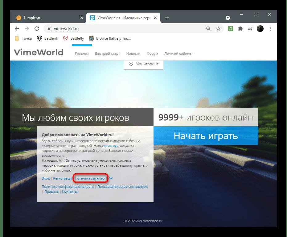 Скачивание последней версии лаунчера для решения проблем с запуском VimeWorld на компьютере