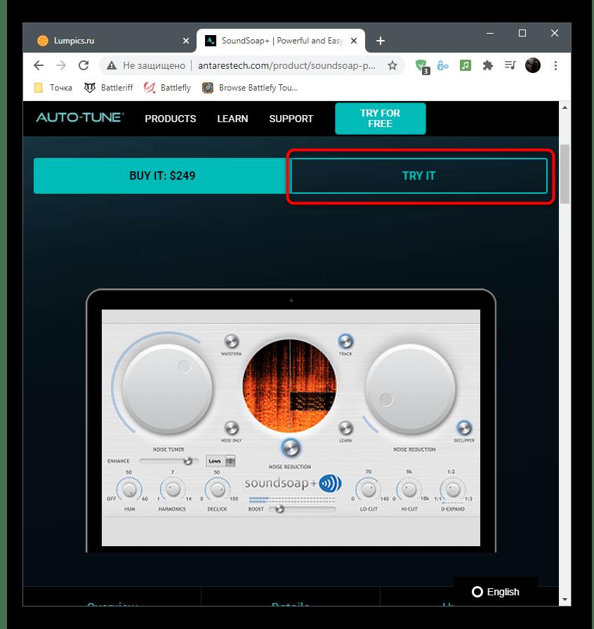 Скачивание программы настройки записи голоса для устранения фона микрофона на компьютере