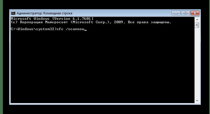 Сканирование целостности системных файлов для решения ошибки активации с кодом 0xc004e003 в Windows 7